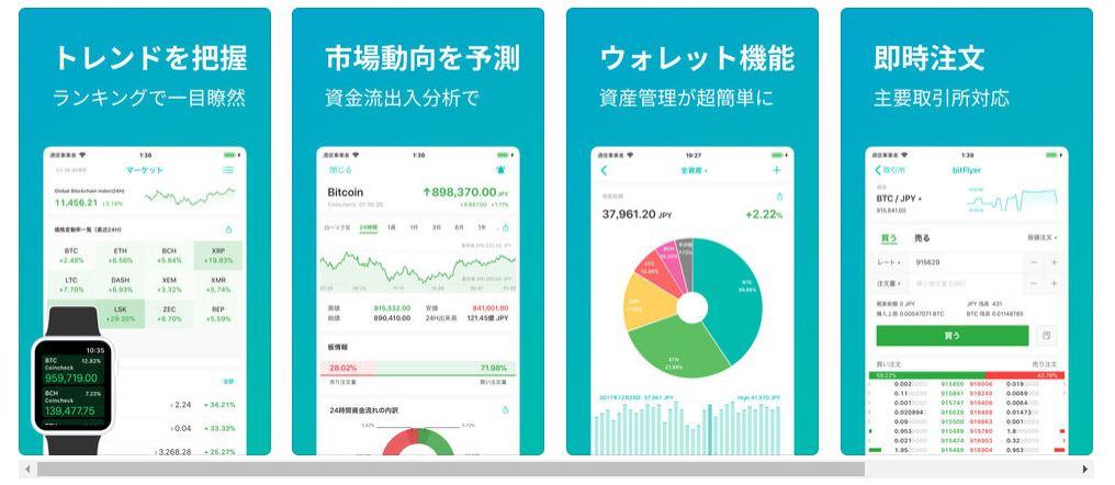 仮想通貨チャートおすすめアプリ