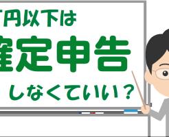 仮想通貨税金20万円以下