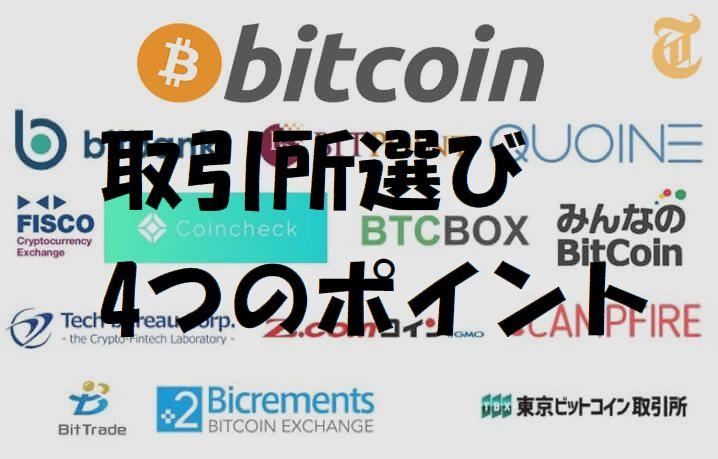 仮想通貨取引所選び4つのポイント
