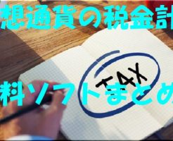 仮想通貨税金計算ソフト