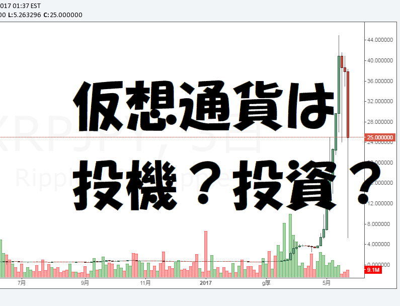 仮想通貨は投機か投資か