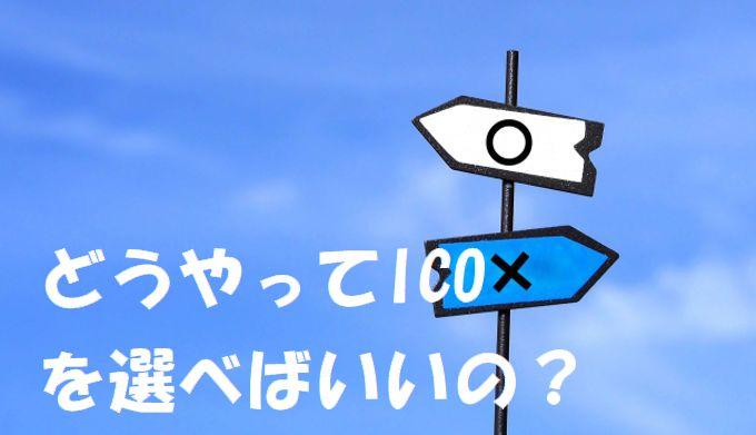 ICOの選び方