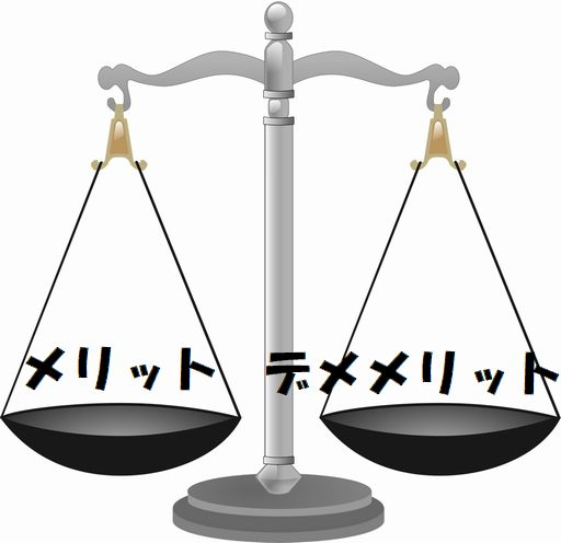 仮想通貨のICOメリットとデメリット