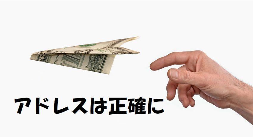 仮想通貨送金アドレス