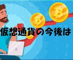 仮想通貨の今後 2018