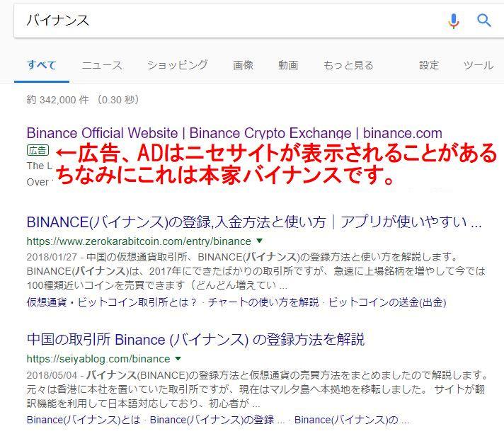 バイナンスの広告画面