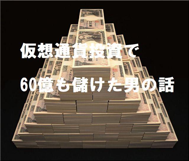 仮想通貨の億り人の税金