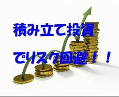 仮想通貨の積み立て投資でリスク回避