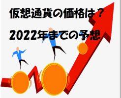 仮想通貨の予想 2022年まで