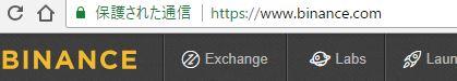 バイナンスの正規URL