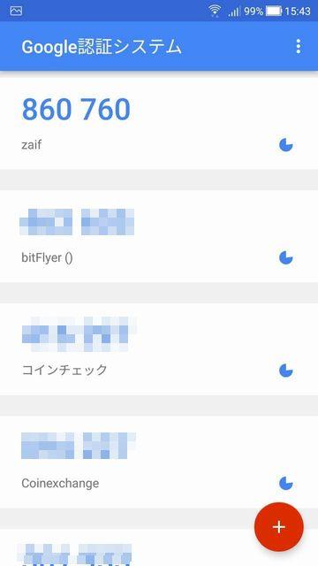 「Google Authenticator」(Google認証システム)